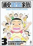 浦安鉄筋家族 3 (秋田文庫 61-3)
