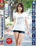 真正中出し!SUMIRE(MOBRC-029) [DVD]