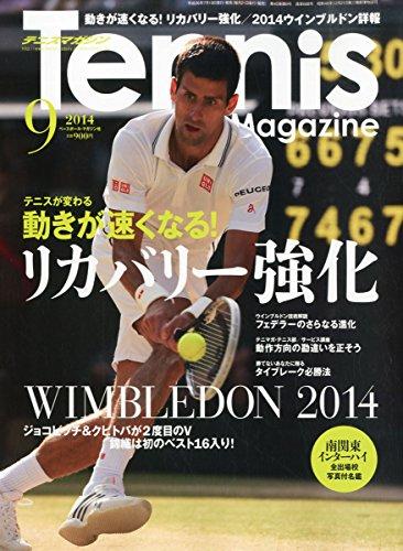 Tennis Magazine (テニスマガジン) 2014年 09月号 [雑誌]
