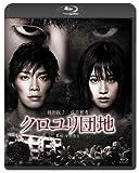 クロユリ団地 スタンダード・エディション [Blu-ray]