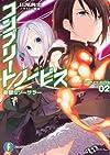 コンプリート・ノービス2 憂鬱なソーサラー (富士見ファンタジア文庫)