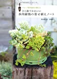 ひと鉢でかわいい 多肉植物の寄せ植えノート