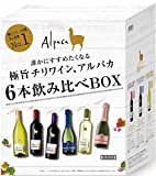 アルパカ飲み比べBOX 750ml×6本セット
