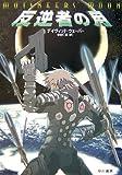 反逆者の月 (ハヤカワ文庫 SF ウ 16-15)