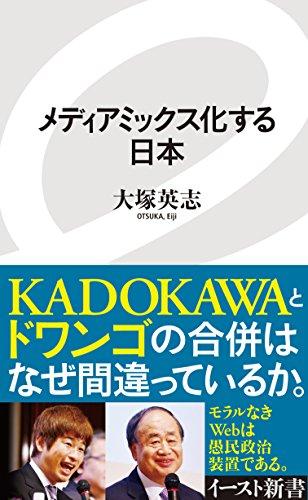 メディアミックス化する日本 イースト新書