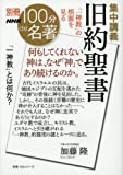 別冊NHK100分de名著 集中講義 旧約聖書―「一神教」の根源を見る (教養・文化シリーズ)