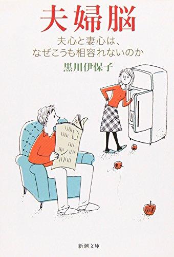 夫婦脳―夫心と妻心は、なぜこうも相容れないのか