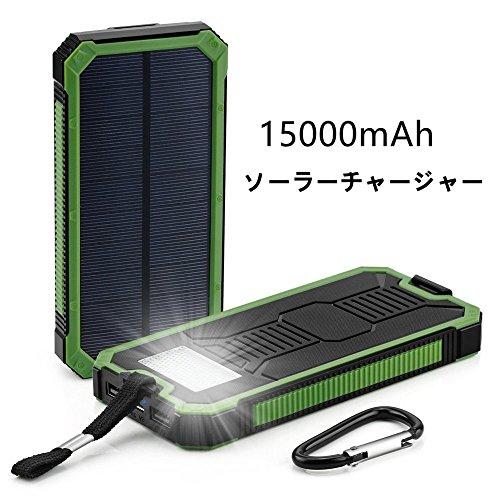 TSUNEO 15000mAh 超大容量 2ポート モバイルバッテリー ソーラーパネル二つの充電方法 防水 LEDライト搭載 スマホ充電器 緊急防災用 iPhone6 iPhone6s Plus iPhone5 Xperia Galaxy AQUOS バッテリー(みどり)