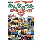もう一度聞きたい、歌いたい NHKみんなのうた アニバーサリー50 楽譜集