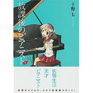 放課後のピアニスト 1巻