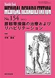 膝靱帯損傷の治療およびリハビリテーション (Monthly Book Medical Rehabilitation(メディカルリハビリテーション))