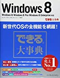 できる大事典 Windows 8 Windows 8/Windows 8 Pro/Windows 8 Enterprise対応 (できるシリーズ)