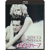 ナインハーフ[Blu-ray]