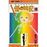 優&魅衣 8 (ジャンプコミックス)