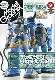 Model Graphix (モデルグラフィックス) 2009年 09月号 [雑誌]