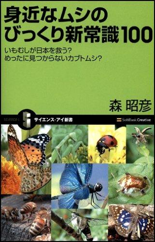 身近なムシのびっくり新常識100 いもむしが日本を救う? めったに見つからないカブトムシ?