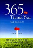 img - for 365 Thank Yous (2010) (Korea Edition) book / textbook / text book