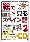 絵で見るスペイン語2 新装版 CD(スルーピクチャーズシリーズ)