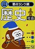 社会 歴史 (中学受験要点ランク順 (12))