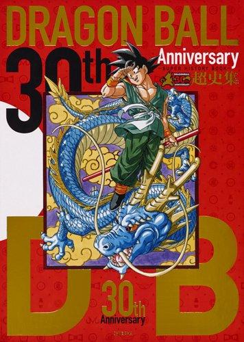 30th ANNIVERSARY ドラゴンボール 超史集─SUPER HISTORY BOOK─ (愛蔵版コミックス)