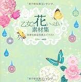 乙女の花いっぱい素材集 四季を彩る写真とイラスト