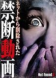 Not Found 3 -ネットから削除された禁断動画- [DVD]