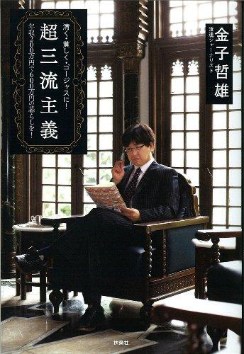 死去した金子哲雄氏、通夜参列者に手紙を用意していた