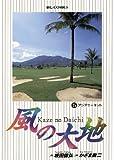 風の大地(5) (ビッグコミックス)