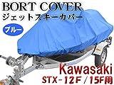 【青】ジェットスキーカバー カワサキ STX12F 15F用 ボートカバー