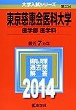 東京慈恵会医科大学(医学部〈医学科〉) (2014年版 大学入試シリーズ)