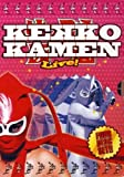 Kekko Kamen Live Action Pack