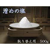 盛り塩用 清めの塩 開運インテリアグッズ