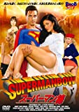 スーパーマン棒 / SUPERMANBOW [DVD]