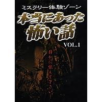 本当にあった怖い話 Vol.I [DVD]
