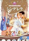 プリンセスウエディング絵本 シンデレラ (ディズニーゴールド絵本 プリンセスウエディング絵本)