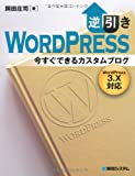 逆引きWordPress今すぐできるカスタムブログ―WordPress3.X対応