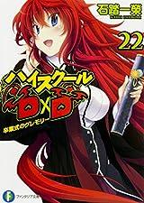 ハイスクールD×D、冴えカノなどファンタジア文庫7月新刊発売