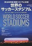 世界のサッカースタジアム―完全保存版 (B.B.mook)