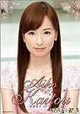 皆藤愛子 [2012年 カレンダー]
