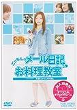 ごっちんのメール日記&お料理教室~メイキングオブ「青春ばかちん料理塾」~[DVD]