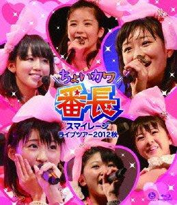 スマイレージライブツアー 2012秋~ちょいカワ番長 [Blu-ray]