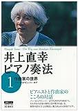 井上直幸ピアノ奏法〈第1巻〉作曲家の世界—バッハからドビュッシーまで (DVDブック)
