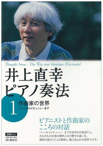 井上直幸ピアノ奏法〈第1巻〉作曲家の世界―バッハからドビュッシーまで (DVDブック)