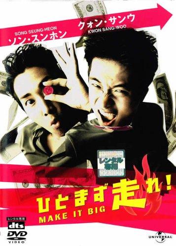 ひとまず走れ!  [DVD] (2005) クォン・サンウ; ソン・スンホン; キム・ヨンジュン; イ・ボムス; イム・ジョンウン; チョ...