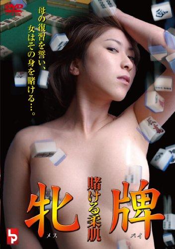 牝牌 賭ける柔肌 [DVD]
