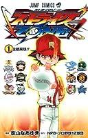 ストライクZONE! 1 (ジャンプコミックス)