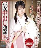 巫女中出し○姦 HD+DVD [Blu-ray]