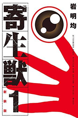 新装版 寄生獣(1) (KCデラックス アフタヌーン)