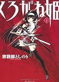 くろがね姫 1巻 (ガムコミックスプラス)