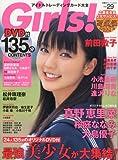 Girls Vol.29―アイドルトレーディングカード大全 (双葉社スーパームック)